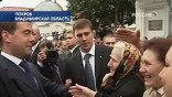 Во владимирском Покрове президент провел заседание комиссии по модернизации и технологическому развитию экономики