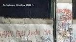 В Германии отмечают 20-летие падения Берлинской стены