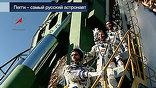 """После двух полетов - один на шаттле """"Индевор"""", второй на российском """"Союзе"""" – она называет себя самым русским астронавтом"""