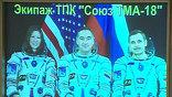 """Впереди, правда, еще очень долгий путь - до МКС лететь двое суток. На борту """"Союза"""" - двое россиян Александр Скворцов и Михаил Корниенко, а также американка Трейси Колдуэлл-Дайсон"""