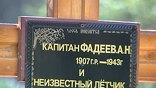 Летом 1943 года самолет капитана Фадеева потерпел катастрофу
