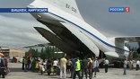 Транспортные самолеты, которые приземляются в Оше с гуманитарной помощью, на обратном пути превращаются в пассажирские
