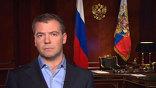"""""""Уверен, что эта бессмысленная полоса напряжения обязательно закончится. Хотел бы прямо сказать: Россия готова к развитию союзнических отношений с Белоруссией"""", - заверил президент России Дмитрий Медведев."""