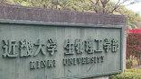 Где именно последний раз ступала нога мамонта, науке не известно. Но если хозяевам ледникового периода суждено обрести вторую жизнь, то это должно произойти в Японии в лаборатории университета Кинки под Осакой.