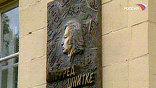 В Москве на доме, где он жил, открыли мемориальную доску