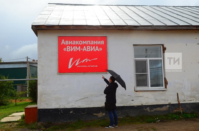 Офис ВИМ Авиа в Богатых sntatru