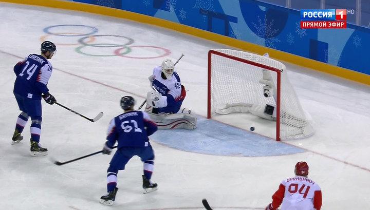 Прохоркин забил первую шайбу российских хоккеистов на Олимпиаде