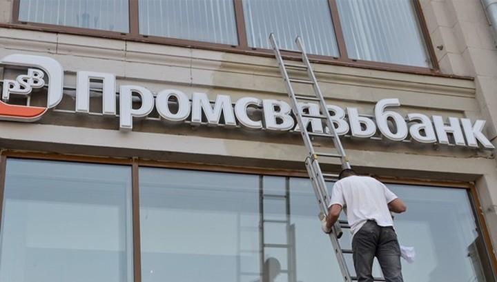 Госдума одобрила переход Промсвязьбанка Росимуществу