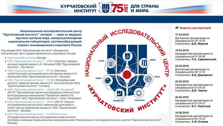 В Москве открылась фотовыставка из архивов Курчатовского института