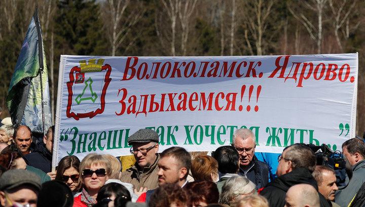 """Жители Волоколамска просят президента закрыть свалку """"Ядрово"""""""