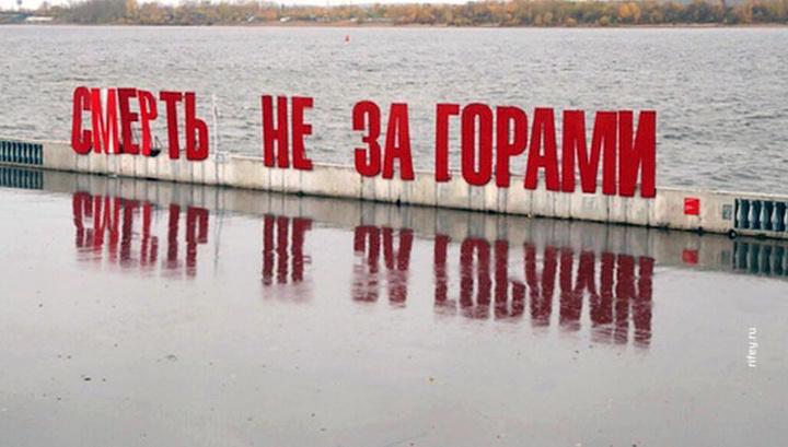 """""""Счастье не за горами"""" прочнее прикрепят к набережной в Перми"""