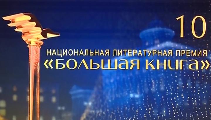 Гришковец, Архангельский и Быков претендуют на «Большую книгу»