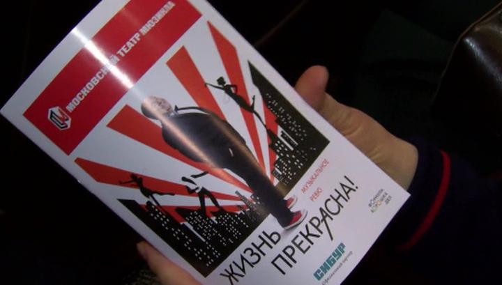 В Тюменскую область приехал Московский театр мюзикла