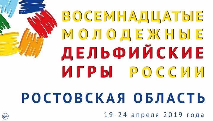 Открыта система подачи заявок на участие в Восемнадцатых молодежных Дельфийских играх России