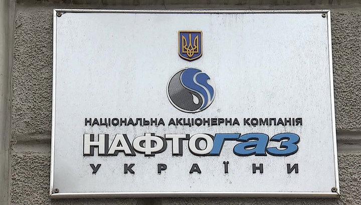 """500 страниц и $12 миллиардов: """"Нафтогаз"""" подал иск к """"Газпрому"""""""