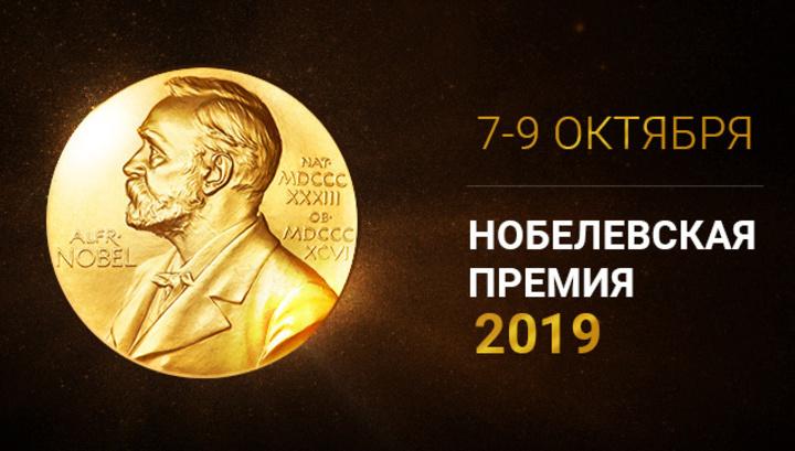 """Телеканал """"Наука"""" покажет оглашение лауреатов Нобелевской премии-2019 в прямом эфире"""