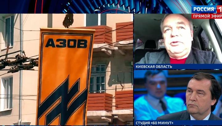 """Оскорбленный """"Азов"""": как на Украине начинают открещиваться от нацистского полка"""