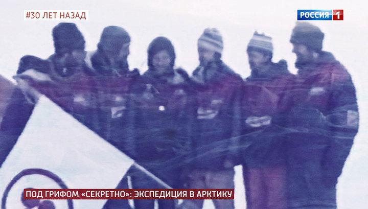 Спустя 30 лет стали известны детали засекреченного похода на Северный полюс