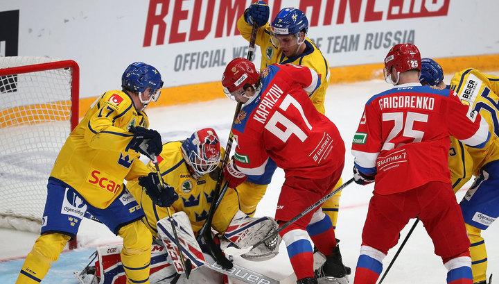 Российские хоккеисты уступили шведам в первом матче этапа Евротура