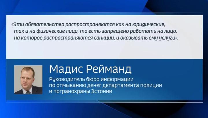В Эстонии считают законными угрозы журналистам агентства Sputnik