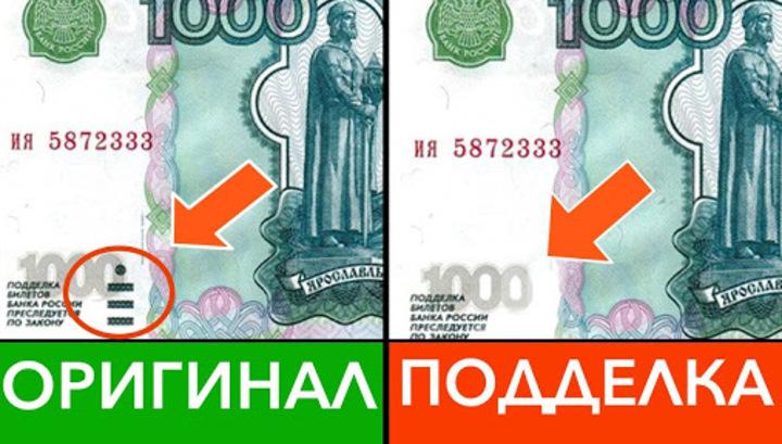 В России сократилось количество поддельных банкнот
