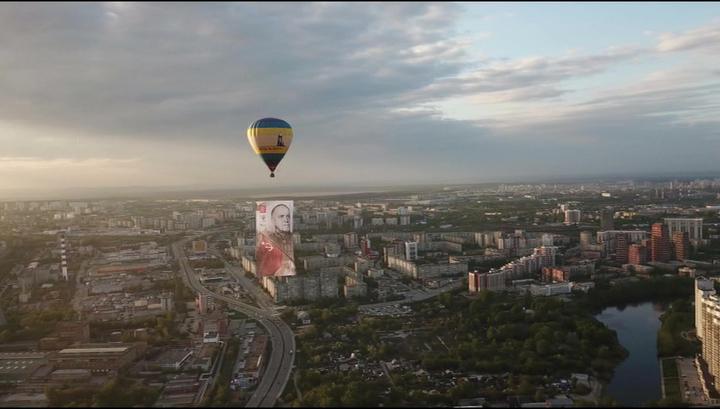 В Екатеринбурге запустили аэростат с портретом маршала Жукова