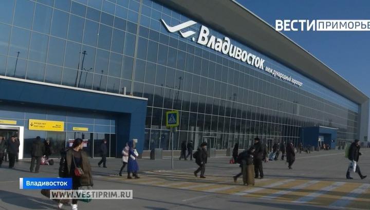 Международный аэропорт Владивостока вводит новые правила для пассажиров