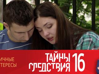 Тайны следствия 16, Россия, 10 фильмов, 20 серий, HDTV, торрент, магнет-ссылка, 2016, 12+
