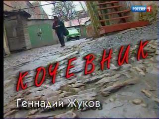 «Провинциальный салон — Кочевник» эфир 07.03.17