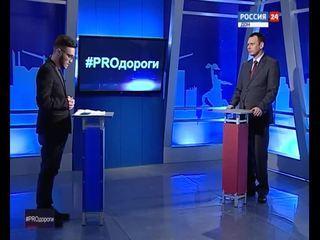 #PROдороги №24