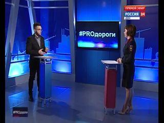 #PROдороги №25