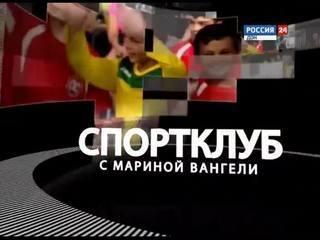 «Спортклуб с Мариной Вангели» эфир от 12.05.18