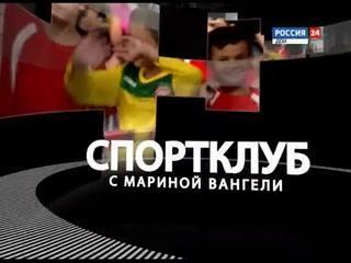 «Спортклуб с Мариной Вангели» эфир от 19.05.18