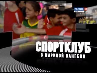 «Спортклуб с Мариной Вангели» эфир от 02.06.18