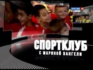 «Спортклуб с Мариной Вангели» эфир от 26.05.18