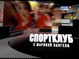 «Спортклуб с Мариной Вангели» эфир от 16.06.18