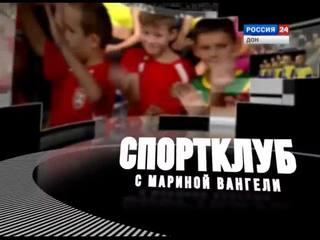 «Спортклуб с Мариной Вангели» эфир от 08.09.18
