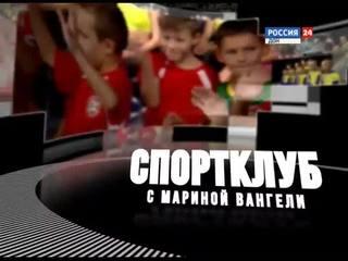 «Спортклуб с Мариной Вангели» эфир от 15.09.18