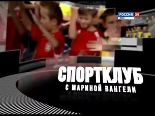 «Спортклуб с Мариной Вангели» эфир от 22.09.18