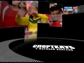 «Спортклуб с Мариной Вангели» эфир от 06.10.18