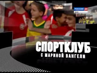 «Спортклуб с Мариной Вангели» эфир от 12.01.19