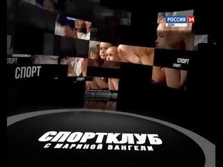 «Спортклуб с Мариной Вангели» эфир от 23.03.19