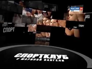 «Спортклуб с Мариной Вангели» эфир от 30.03.19
