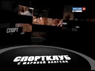 «Спортклуб с Мариной Вангели» эфир от 13.04.19