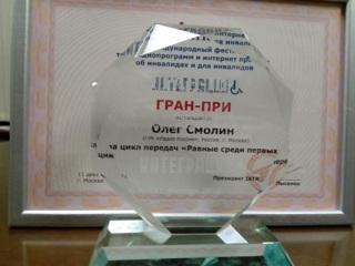Программа «Равные среди первых» удостоена Гран-при  «Интеграция»