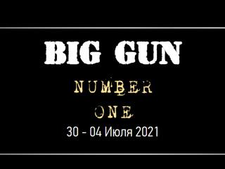 """ФЕСТИВАЛЬ """"BIG GUN"""""""