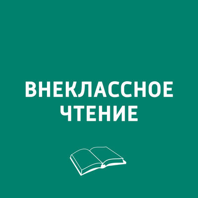ХВЗ. Внеклассное чтение