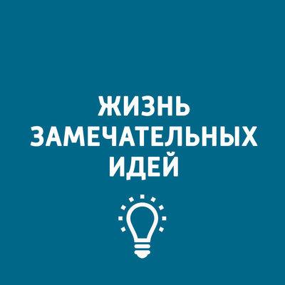 ХВЗ. Жизнь замечательных идей