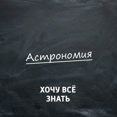 Хочу всё знать. Астрономия