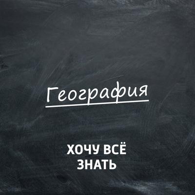 ХВЗ. География